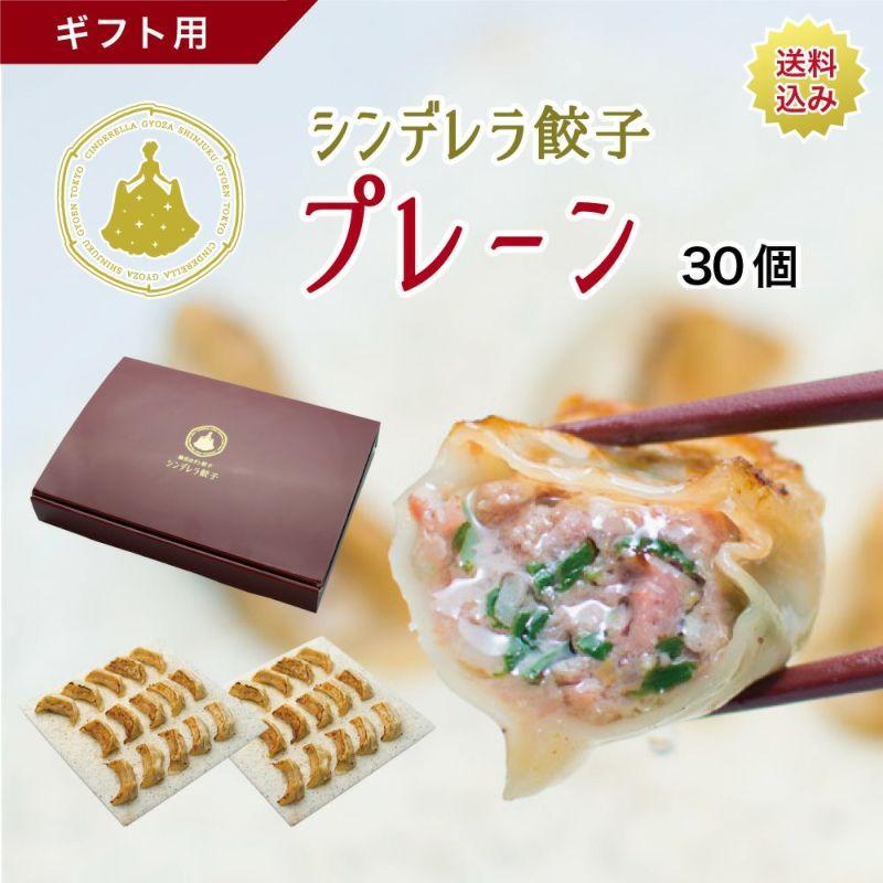 シンデレラ餃子お取り寄せ30個入り(無添加餃子通販、ニンニク不使用餃子、ギフト)