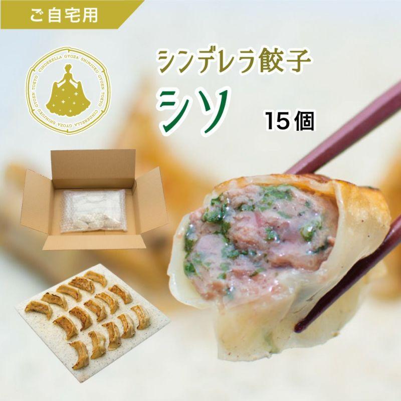 シンデレラ餃子シソお取り寄せ15個入り(無添加餃子通販、ニンニク不使用餃子、ギフト)