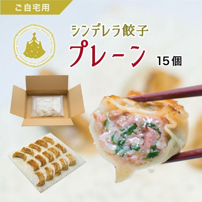 シンデレラ餃子お取り寄せ15個入り(無添加餃子通販、ニンニク不使用餃子、ギフト)