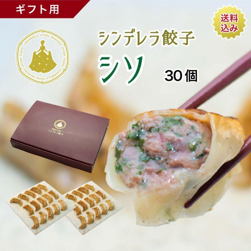 シンデレラ餃子シソお取り寄せ30個入り(無添加餃子通販、ニンニク不使用餃子、ギフト)
