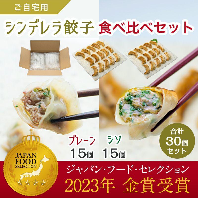 シンデレラ餃子お取り寄せ食べ比セット30個入り(無添加餃子通販、ニンニク不使用餃子、ギフト)
